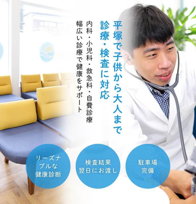 平塚で子供から大人まで 診療・検査に対応【内科・小児科・救急科・自費診療】幅広い診療で健康をサポート
