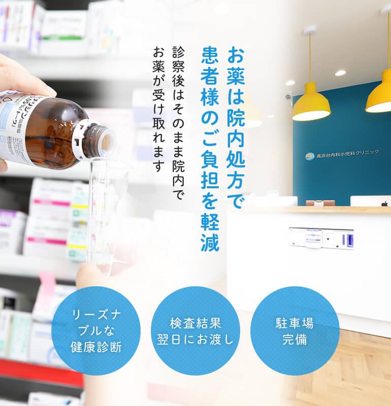 お薬は院内処方で患者様のご負担を軽減、診察後はそのまま院内でお薬が受け取れます